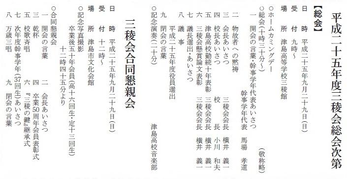 平成25年度総会