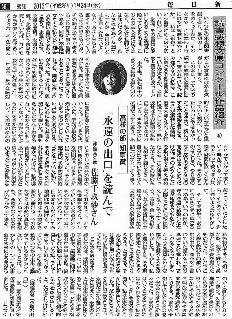 第58回 青少年読書感想文全国コンクール 受賞