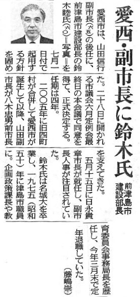 三稜会の監事 鈴木 睦氏(高校23回生)