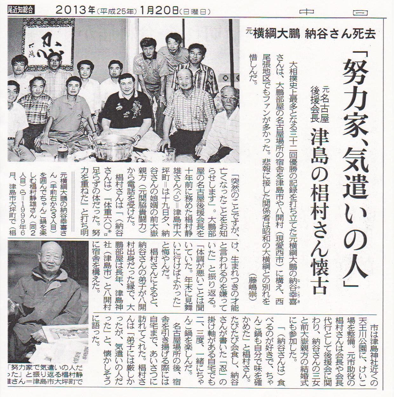元横綱大鵬さんと津島市&同窓生との係わり