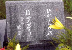 墓石-15-aug