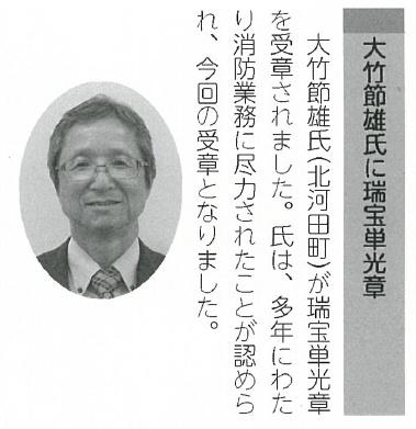 受勲200123